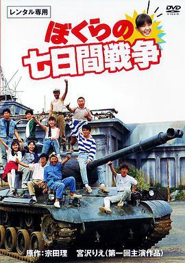 疯狂翘课之七日大作战1988
