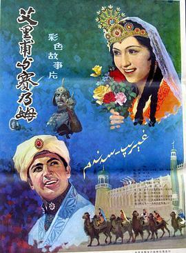 艾里甫与赛乃姆1981